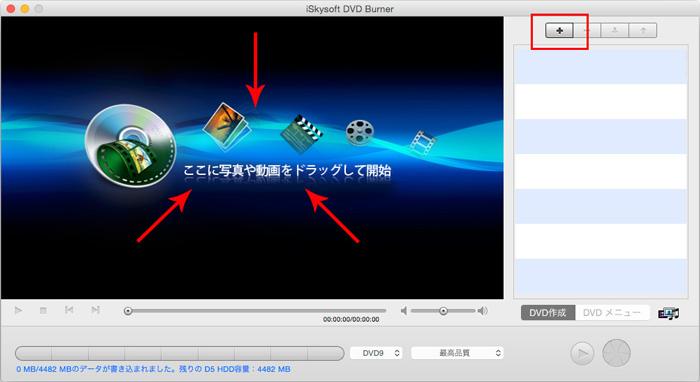DVDに変換したいMP4動画をインポートする