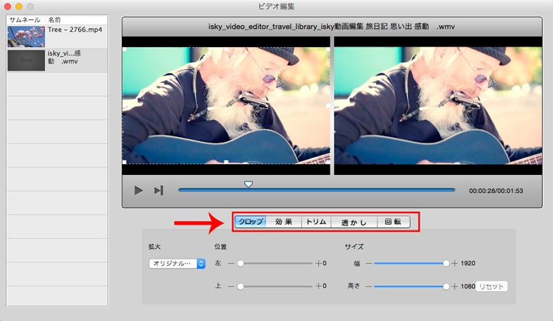 DVDにMP4を変換する前に、まずMP4ビデオを編集する