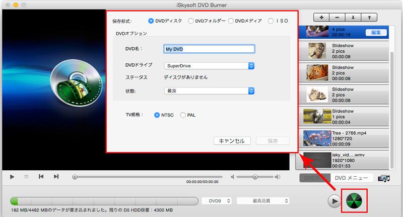 MacでMP4をDVDを焼く