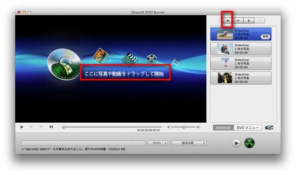 写真ファイルをソフトに読み込む