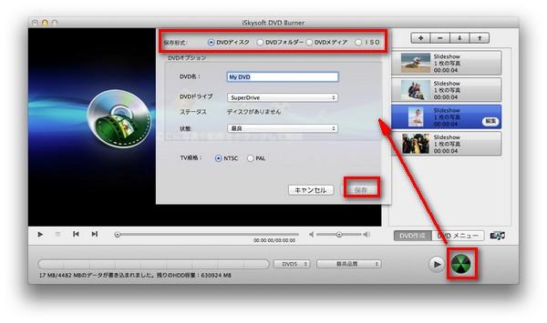 Macで写真からDVDを作成