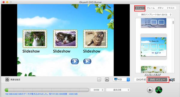DVDメニュー設定で、QuickTime動画を管理する