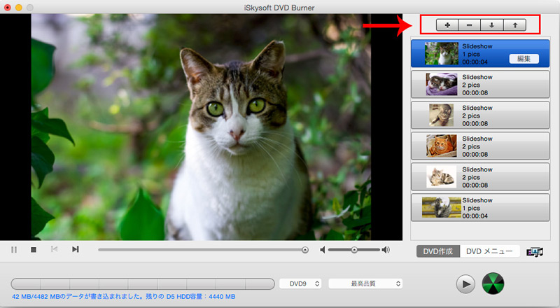 「DVD Burner for Mac」操作Tips