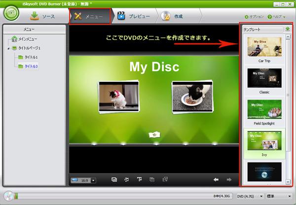 ビデオカメラの動画を管理するためにDVDメニュー選択