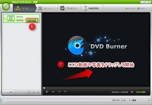 ソフトにホームビデオをインポート