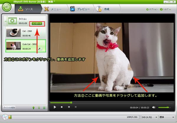 ISOに変換したいMP4ビデオをインポート