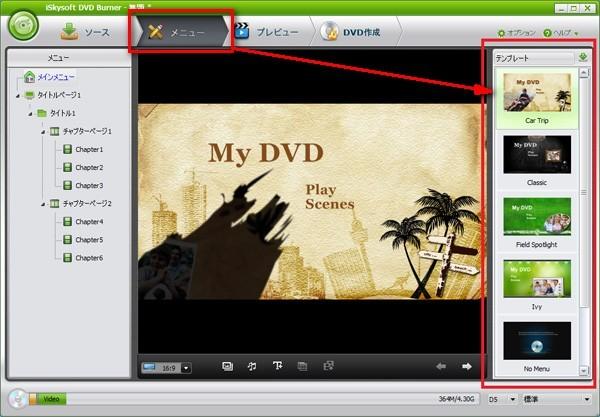 DVDメニューを作る