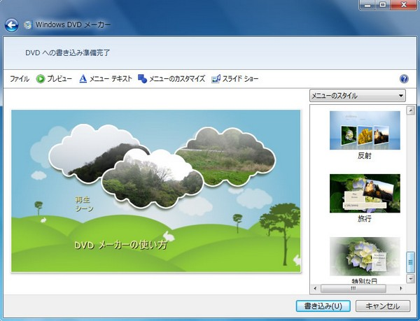 Windows7 DVD メーカーとiSkysoft DVD Burner