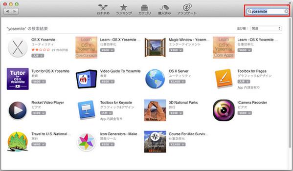 「OS X El Capitan」から「OS X Yosemite」にダウングレードする方法