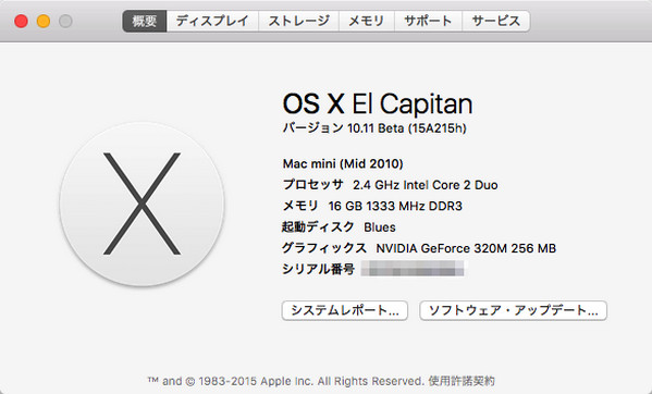 mac os x el capitanのチェック