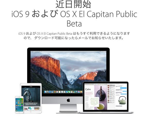 OS X El Capitan アップデート