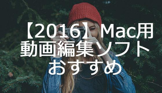 【2016】Mac用おすすめ動画編集ソフト7選