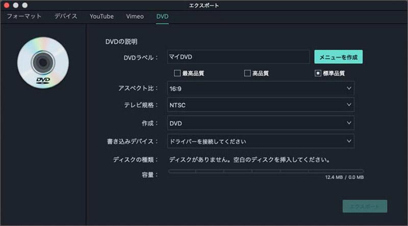 DVD作成を開始
