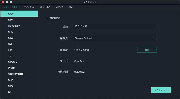 MP4ビデオをエクスポート
