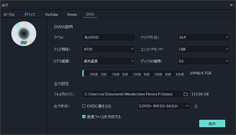 ディバイスに対応した形式にエクスポート/DVDに作成