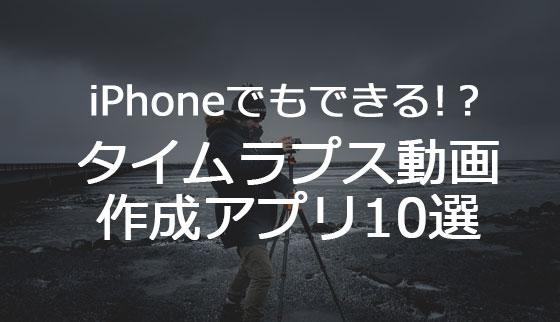 スマホでタイムラプス動画を作成するアプリ10選