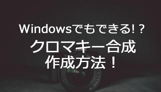 Windowsでクロマキー動画を合成する方法