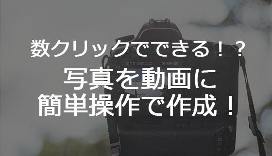 Windowsで写真を動画に簡単操作で作る方法