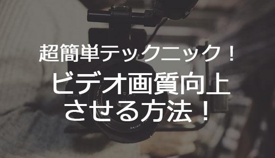 動画の画質を向上させる方法をご紹介
