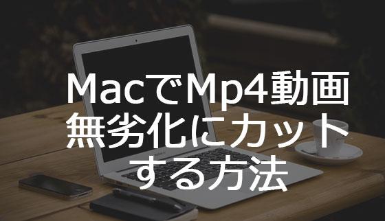 Macで無劣化にMP4動画をトリミングする方法