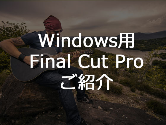 WindowsでFinal Cut Proを使う方法