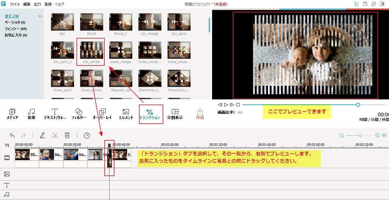 add-transition-slideshow