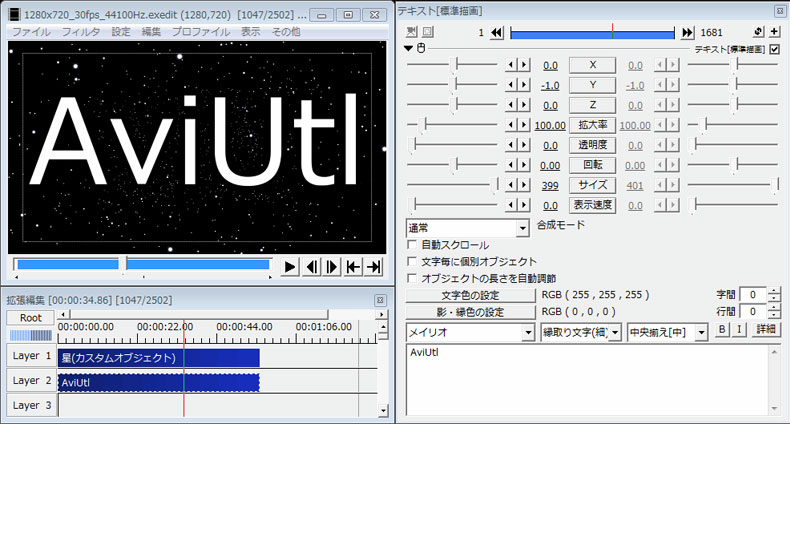 video-editer-software-aviutl
