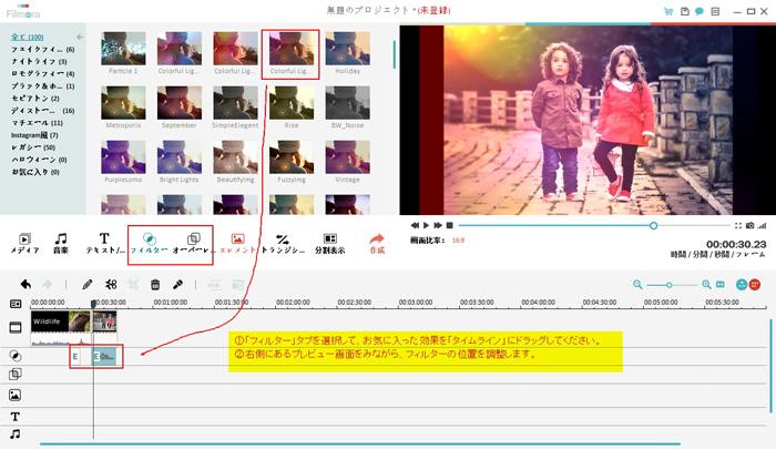 edit-mp4-add-effect