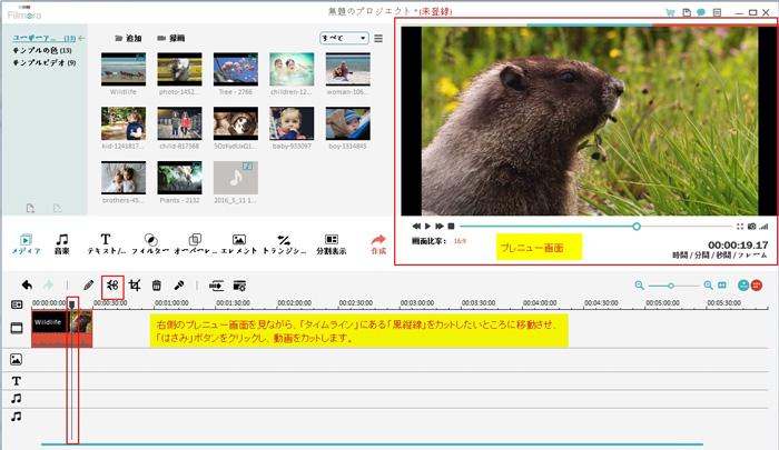 edit-mp4-cut-video