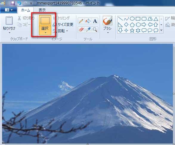Windowsのペイントで画像を切り取り方法