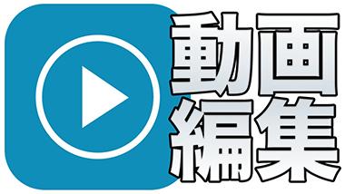スマホ動画編集アプリ