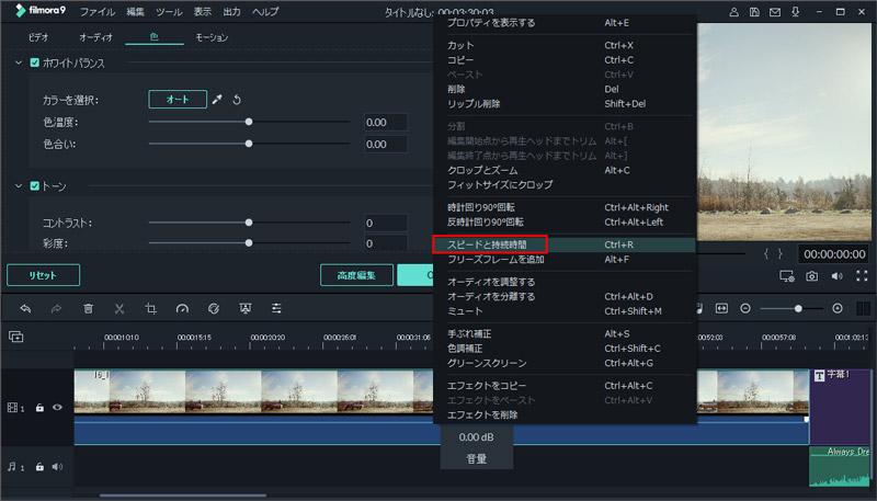 動画の再生速度を調整する