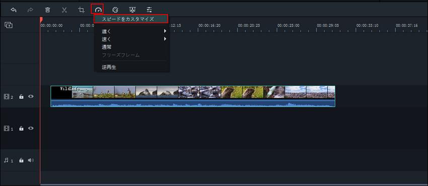 動画の再生速度を変更する