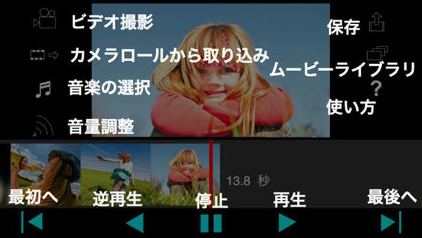 ビデオ巻き戻し、逆再生編集-映像&音声の逆再生、保存