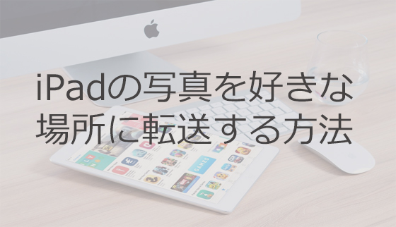 iPhone6sの容量が圧迫されたら、パソコンに転送してすっきりさせよう!