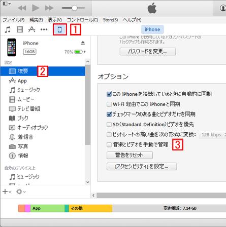iOS9アップデートする前に必ずすること