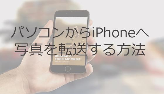 パソコンからiPhone6sへ写真を転送する三つの方法