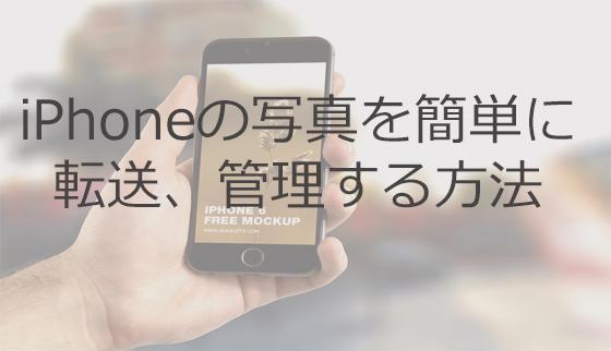 煩わしい手間がない? iPhone6sの写真をiTunesを使わず、簡単に転送、管理する方法