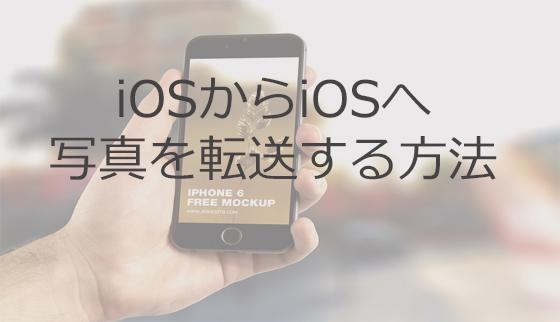 iOSデバイスから他のiOSデバイスに写真を転送する三つの簡単な方法