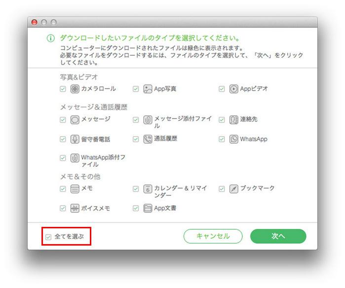 「iOSデバイスからリカバリー」選択