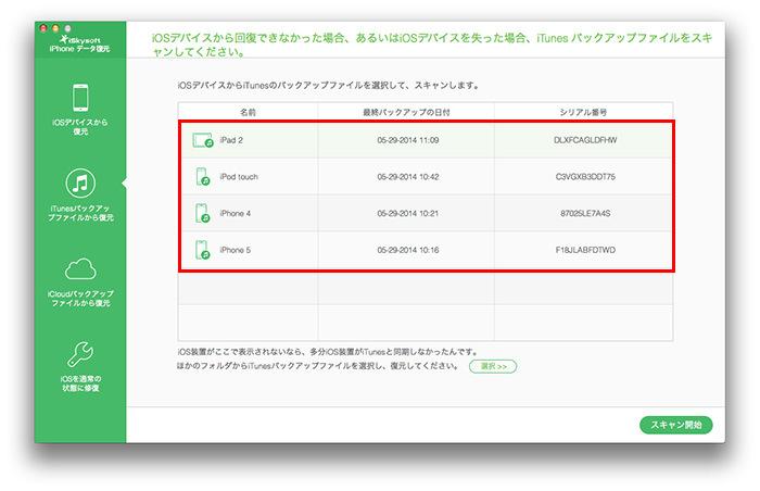バックアップデータからiphone復元
