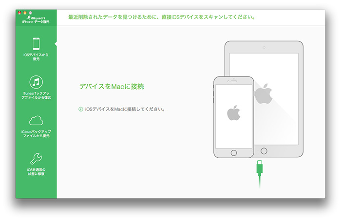 iSkysoft iPhone データ復元 for Mac