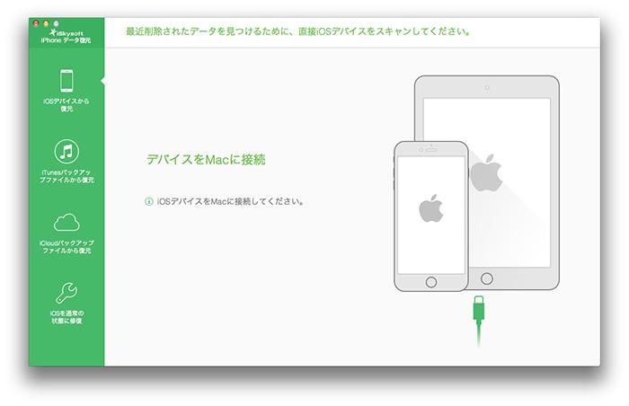 消えたipodtouchデータを復元 mac
