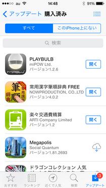 AppStoreからダウンロードしなおす