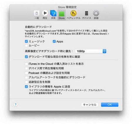 Mac用 iCloud ダウンロード