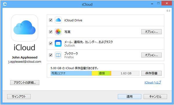 iCloudを使ってパソコンの写真をiPhoneに取り込む方法