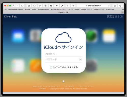 iCloudのバックアップ抽出