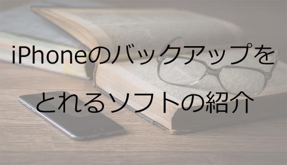 もしもの時に備えて、iphoneのバックアップをとれるソフトやアプリの紹介