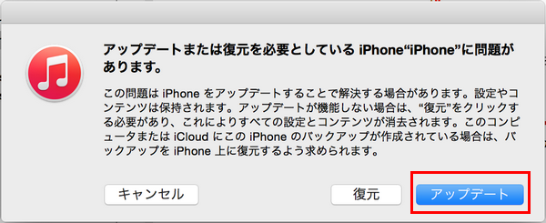 アップデートせずにiPhoneを復元