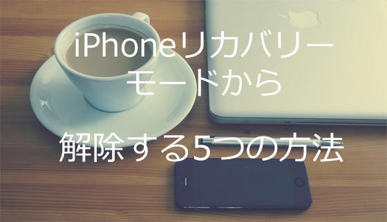 iPhoneリカバリーモードから解除する5つの方法
